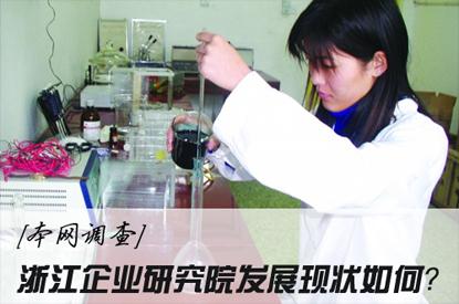 【独立调查】浙江企业研究院发展现状