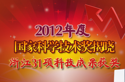 【专题】2012年国家科学技术奖揭晓 浙江31项科技成果获奖