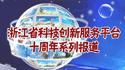 【专题】浙江省科技创新服务平台十周年