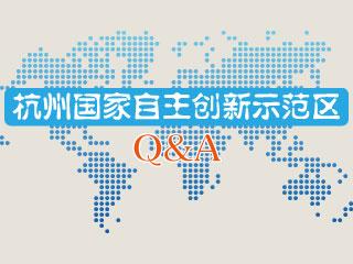 【创新录】杭州国家自主创新示范区Q&A