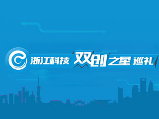"""【创新录】浙江科技""""双创之星""""巡礼"""