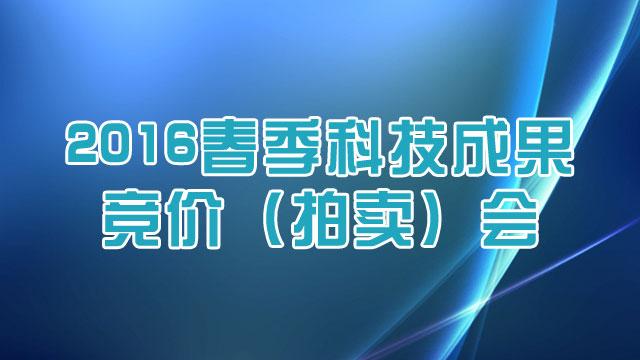 【直播】2016年浙江省春季科技成果竞价(拍卖)会