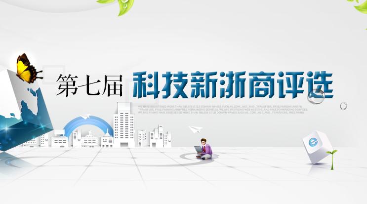 【专题】第七届科技新浙商评选
