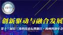 【专题】第十三届长三角科技论坛暨浙江·杭州科协年会