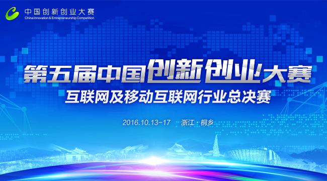 【专题】第五届中国创新创业大赛互联网及移动互联网行业总决赛