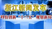 """【专题】浙江省科技创新""""十三五""""规划新闻发布会"""