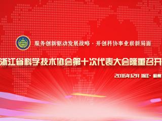 【专题】浙江省科学技术协会第十次代表大会