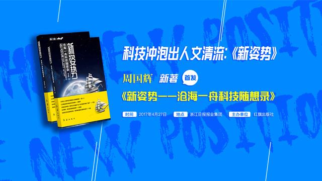 【专题】周国辉新著《新姿势——沧海一舟科技随想录》首发