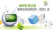 【专题】2017春季科技成果拍卖