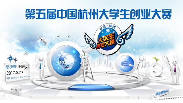 【专题】第五中国杭州大学生创业大赛决赛