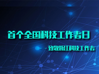 【专题】全国首个科技工作者日专题报道_浙江在线