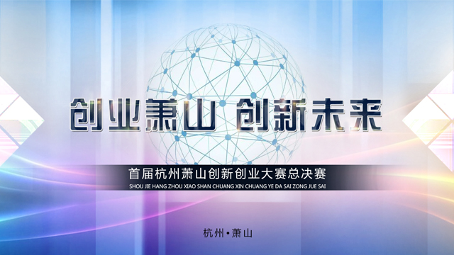 直播 | 首届萧山区创新创业大赛总决赛