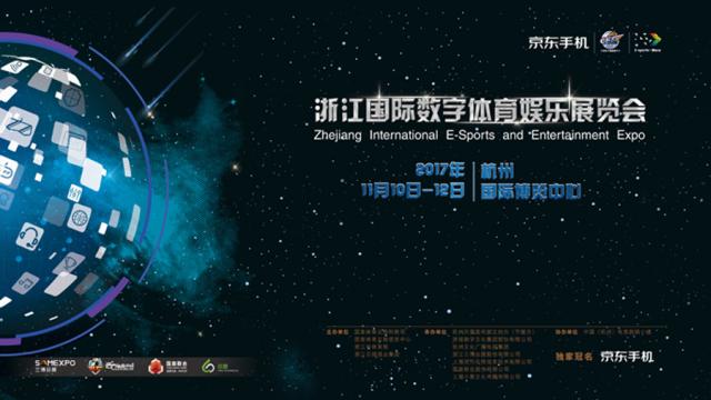 【专题】2017浙江国际数字体育娱乐博览会_浙江在线