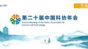 【一图读懂】第二十届中国科协年会