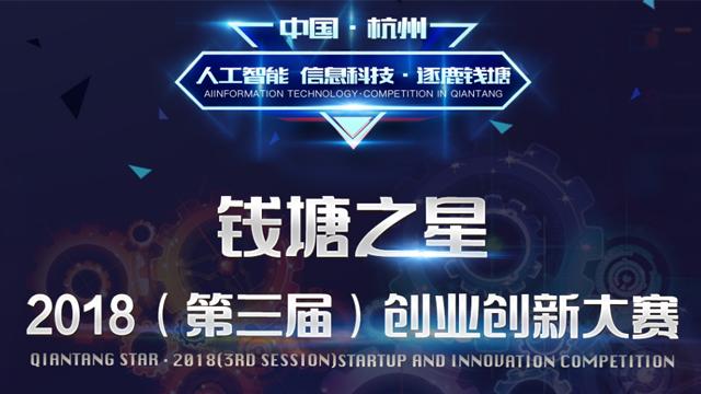 H5丨钱塘之星大赛邀你开启江干创业之旅