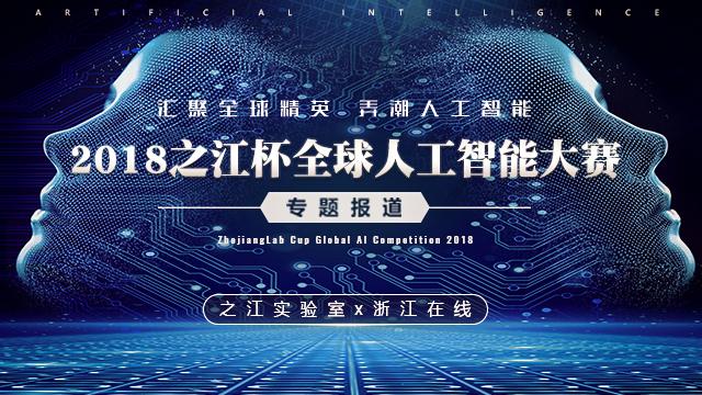【专题】2018之江杯全球人工智能大赛