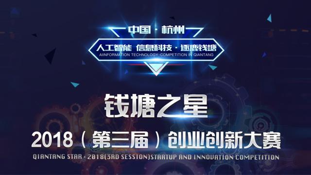 【专题】钱塘之星?2018(第三届)创业创新大赛