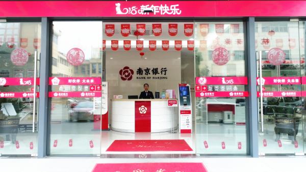 图为南京银行富阳支行营业厅。.jpg