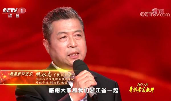 图为竺永志在央视《2018寻找最美教师》颁奖典礼上(视频截图).png
