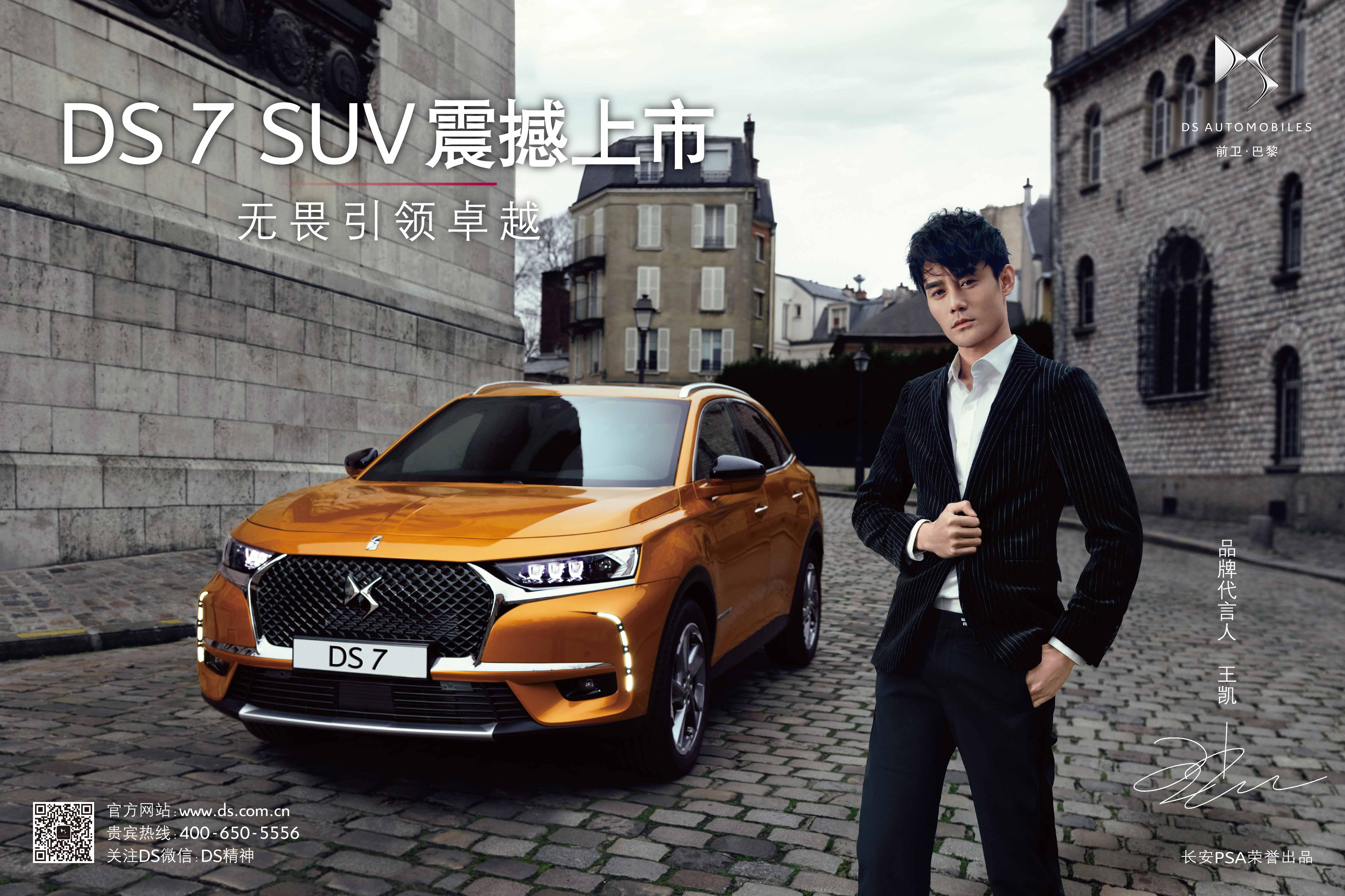 DS 7 SUV震撼上市-王凯.jpg