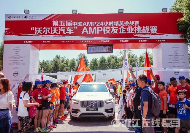 01_沃尔沃汽车鼎力支持第五届中欧AMP24小时精英挑战赛.JPG