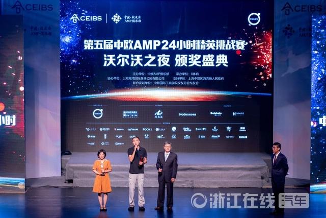 05_第五届中欧AMP24小时精英挑战赛 沃尔沃之夜 颁奖盛典.JPG