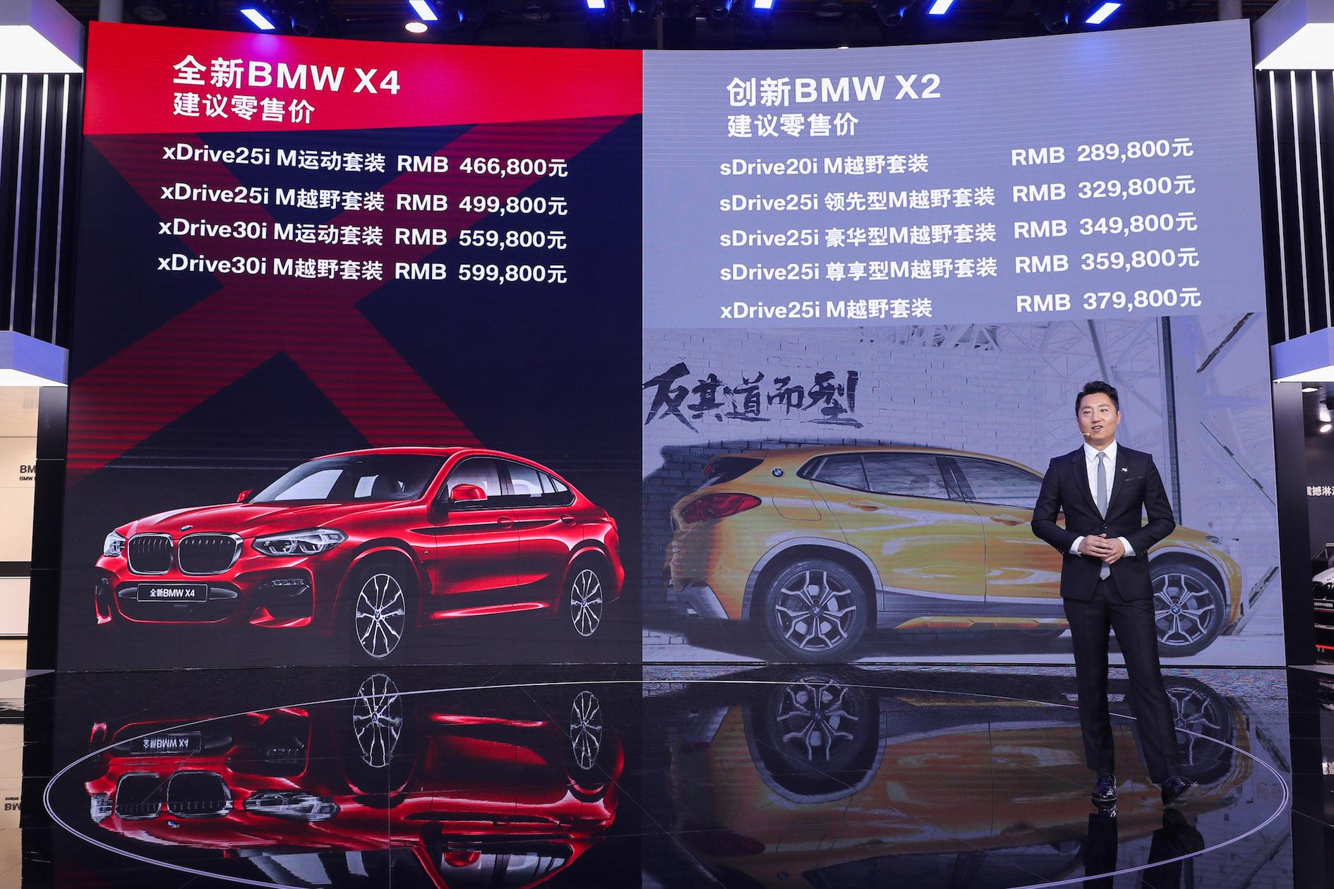 4.全新BMW X4和创新BMW X2价格公布.jpeg