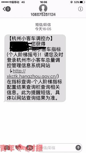 杭州车牌首期阶梯摇号中签率5.42% 下次在半