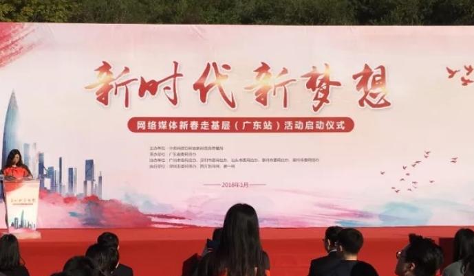 新春走基层,网媒再出发!看粤、皖新时代故事......