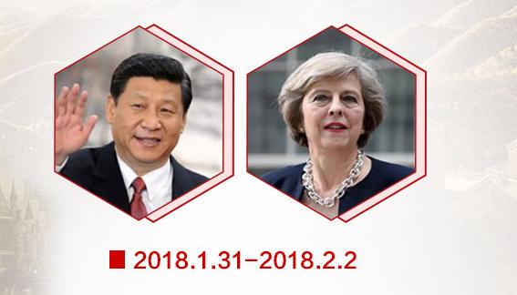 英首相特雷莎・梅首次访华