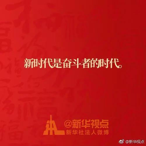 习近平:新时代是奋斗者的时代
