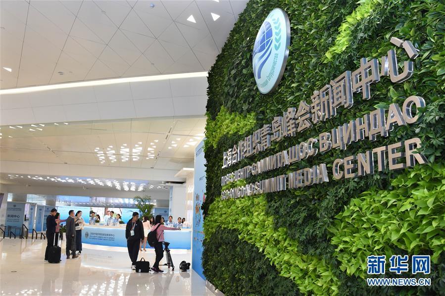(上合青岛峰会)(1)上合青岛峰会新闻中心正式开放