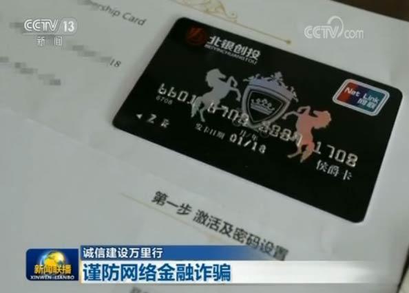 北京pk10预测冠军定3码:【诚信建设万里行】谨防网络金融诈骗