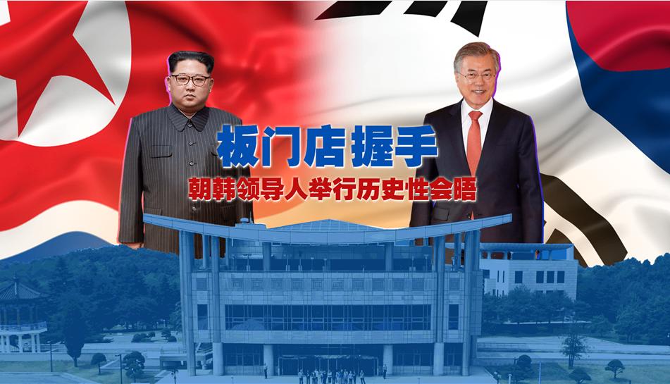 韩朝领导人历史性会晤