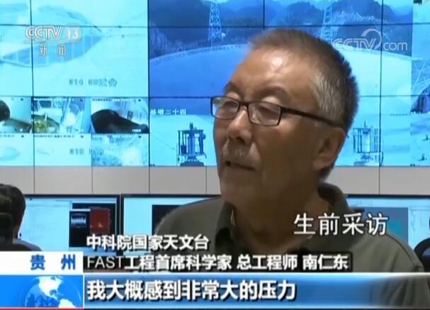 南仁东:矢志不渝筑大国重器