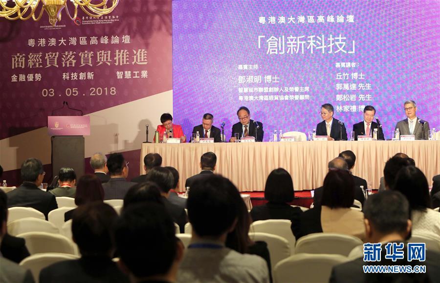 (XHDW)粤港澳大湾区高峰论坛在香港举行