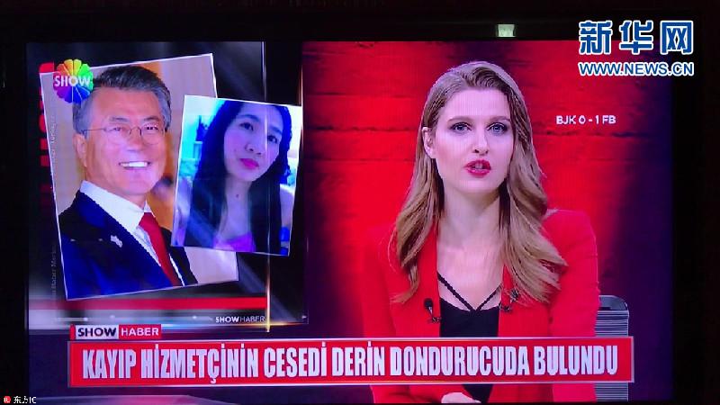 """北京赛车pk10开奖app:土耳其电视台报道凶杀案_韩总统文在寅""""躺枪""""成嫌疑人"""