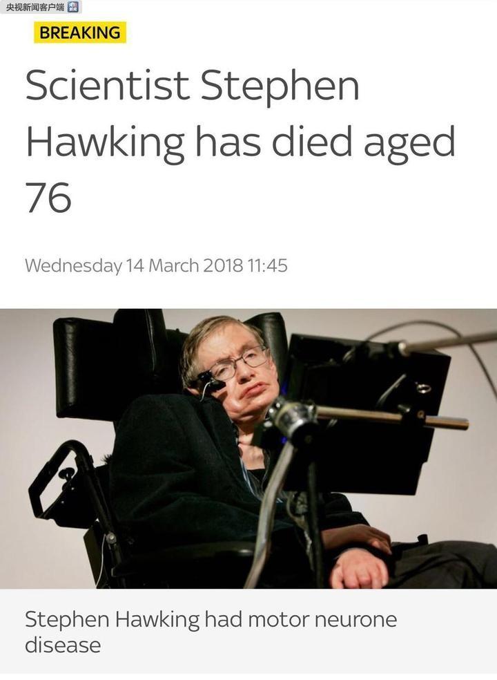 著名物理学家霍金去世 享年76岁