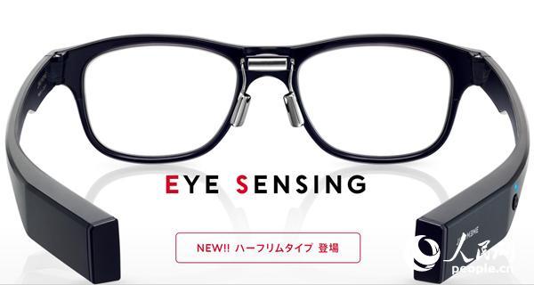 日本JINS公司开发的眼镜型穿戴装置