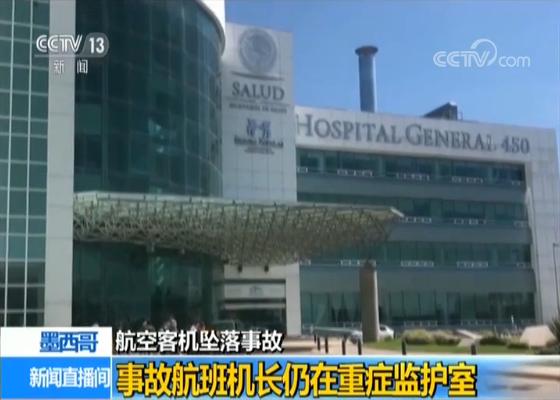 墨西哥坠机事故后续:大部分受伤人员已出院 机长仍在重症监护室