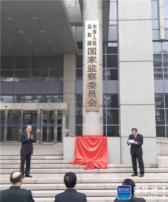 皇冠电子游戏网址:国家监察委员会举行揭牌和宪法宣誓仪式
