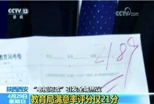 """澳门网络赌博第一公司:西安""""电视问政""""不留情_房管局长曾在现场4次道歉"""