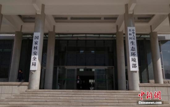 4月16日,新组建的中华人民共和国生态环境部在北京正式挂牌。 <a target='_blank' href='http://www.chinanews.com/'>中新社</a>记者 贾天勇 摄