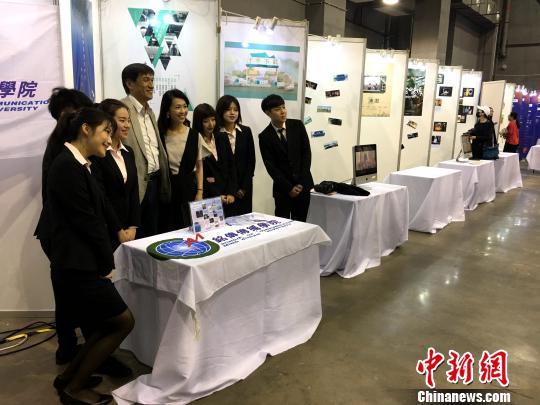 台湾世新大学新闻传播学院展台前台湾师生留影。 杨伏山 摄