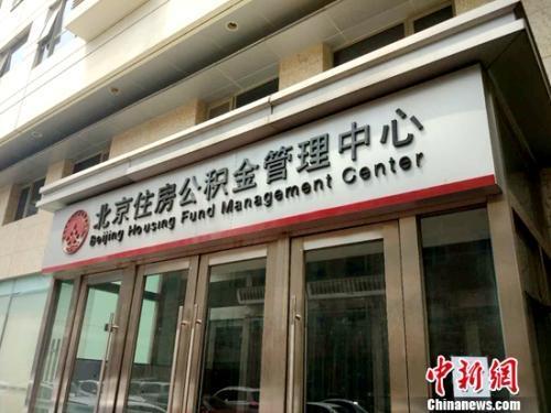 """北京赛车pk10招代理:2017年住房公积金""""国家账本""""_缴存金额持续增加"""