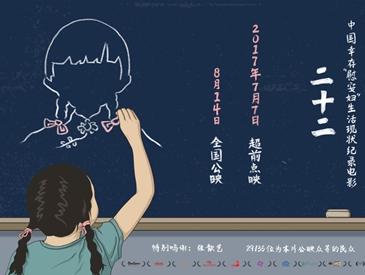 慰安妇纪录片《二十二》遭截图制作表情包 网友:苦难不能被娱乐