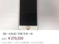 有钱任性还是背后有隐情?一部二手苹果7卖出27万
