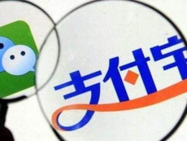 """央行""""收编""""第三方支付 支付宝微信交易将受监管"""