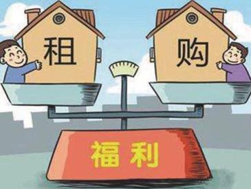 """这些房子""""只租不售""""多城市增加租赁性质用地供应"""