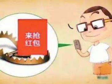 春节期间这些骗术要当心 五类红包不可抢